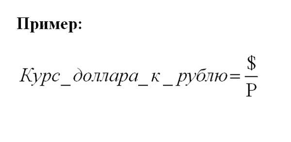Рисунок 1 - Формула курса валют