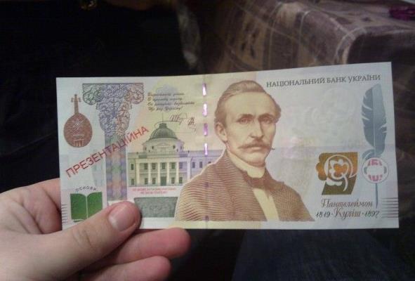 Рисунок 1 - Прототип купюры номиналом 1000 гривен